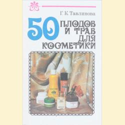 50 плодов и трав для косметики