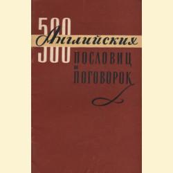 500 английских пословиц и поговорок