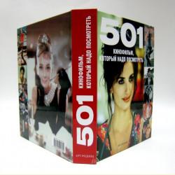 501 кинофильм, который надо посмотреть