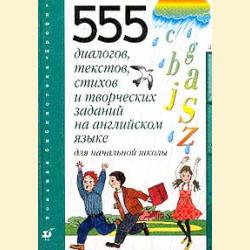 555 диалогов, текстов, стихов и творческих заданий на английском языке для начальной школы