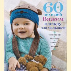 60 моделей. Вяжем для малышей
