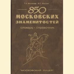850 московских знаменитостей. Словарь-справочник