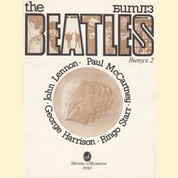 Beatles. Выпуск 2