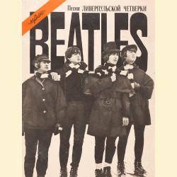 Beatles. Песни Ливерпульской четверки