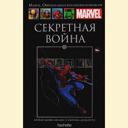 Marvel. Выпуск 18. Секретная война