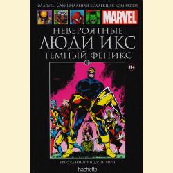 Marvel. Выпуск 24. Невероятные Люди Икс. Темный Феникс