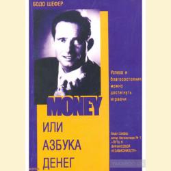 Money, или азбука денег