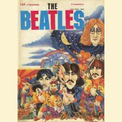 The Beatles. 100 страниц.