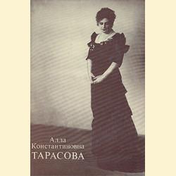 Алла Константиновна Тарасова
