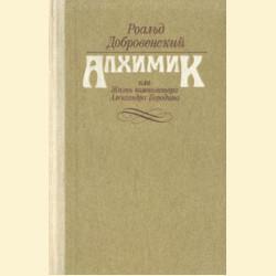 Алхимик, или жизнь композитора Александра Бородина