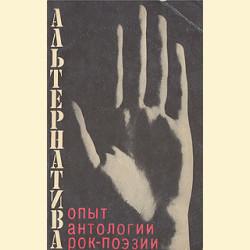 Альтернатива. Опыт антологии рок-поэзии