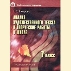 Анализ художественного текста и творческие работы в школе. 7 класс