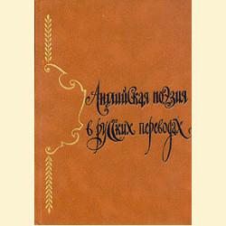 Английская поэзия в русских переводах (XIV-XIX века)