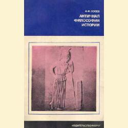 Античная философия истории