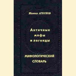 Античные мифы и легенды. Мифологический словарь
