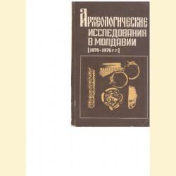 Археологические исследования в Молдавии. 1974-1076 гг.