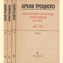 Архив Троцкого. Том 2