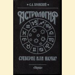 Астрология. Суеверие или наука