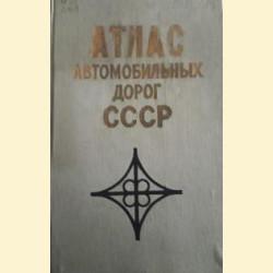 Атлас автомобильных дорог СССР