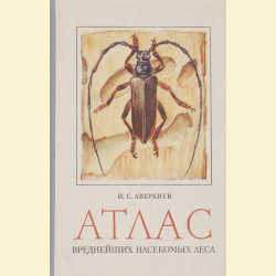 Атлас вреднейших насекомых