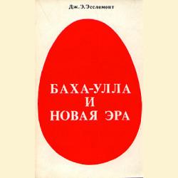 Баха-Улла и Новая Эра