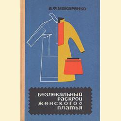 Безлекальный раскрой женского платья