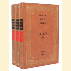 Библиотека русского фольклора. Сказки. В 3-х томах