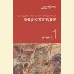 Большая иллюстрированная энциклопедия. Том 1