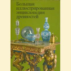 Большая энциклопедия древностей