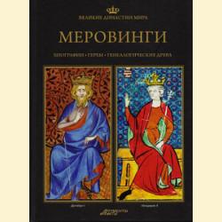 Великие династии мира. Меровинги