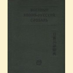 Военный японо-русский словарь