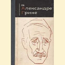Воспоминания об Александре Грине