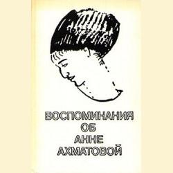 Воспоминания об Анне Ахматовой