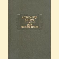 Воспоминания. В 2-х томах