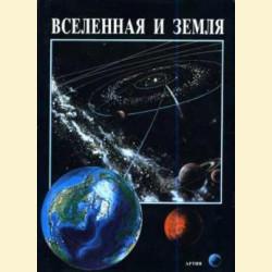 Вселенная и Земля