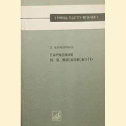 Гармония Н.Я. Мясковского