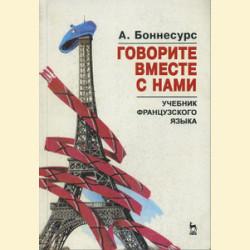 Говорите вместе с нами. Учебник французского языка