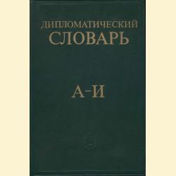 Дипломатический словарь. Том 1