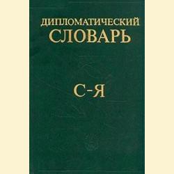 Дипломатический словарь. Том 3