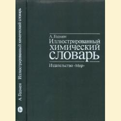 Иллюстрированный химический словарь