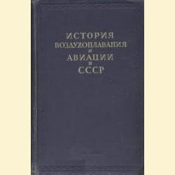 История воздухоплавания и авиации в СССР