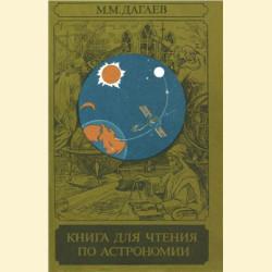 Книга для чтения по астрономии