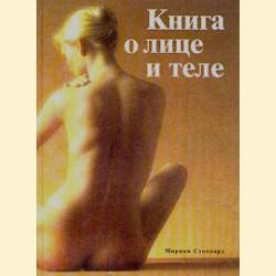 Книга о лице и теле