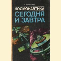 Космонавтика сегодня и завтра