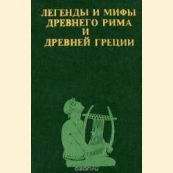 Легенды и мифы Древнего Рима и Древней Греции