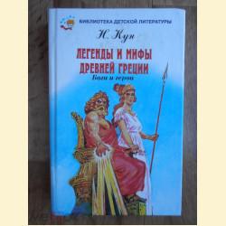 Легенды и мифы Древней Греции. Боги и герои. 1 том