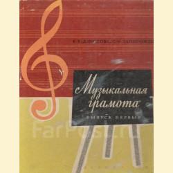 Музыкальная грамота. Выпуск 1