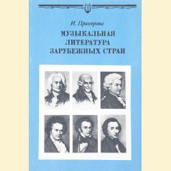 Музыкальная литература зарубежных стран. 5 класс