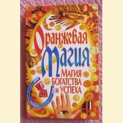 Оранжевая магия. Магия богатства и успеха
