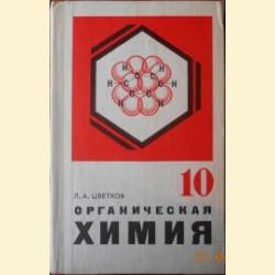 Органическая химия. 10 класс
